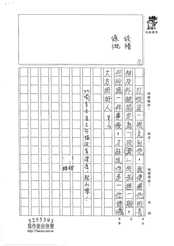 105W6406賴欣葳 (3)