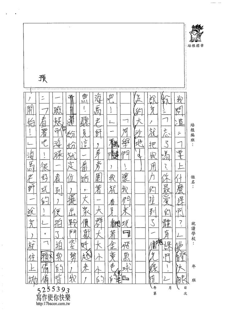 105W6407王于晏 (3)