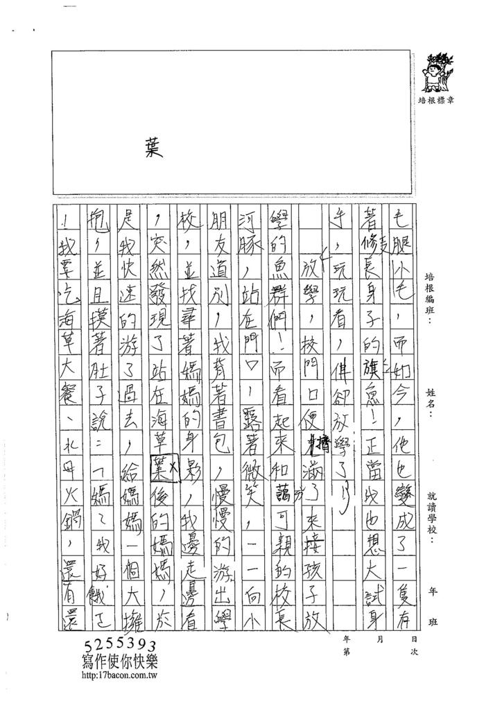 105W6407王于晏 (5)