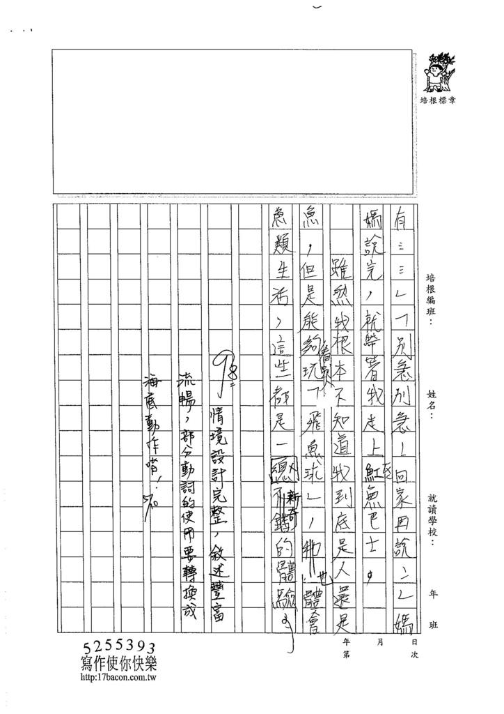 105W6407王于晏 (6)