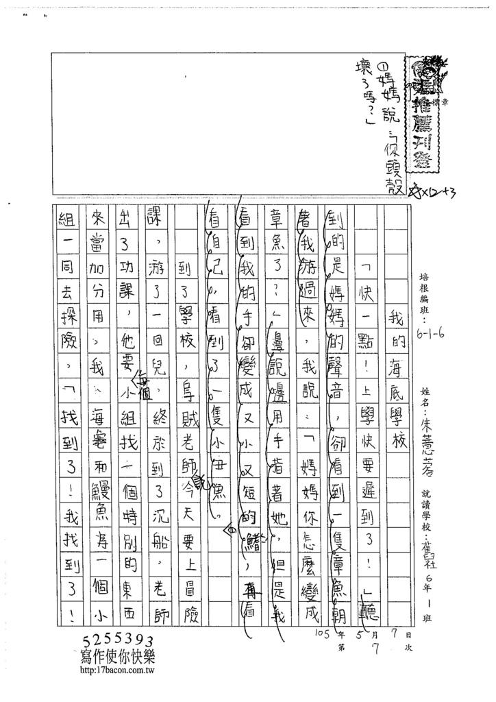 105W6407朱薏蓉 (1)