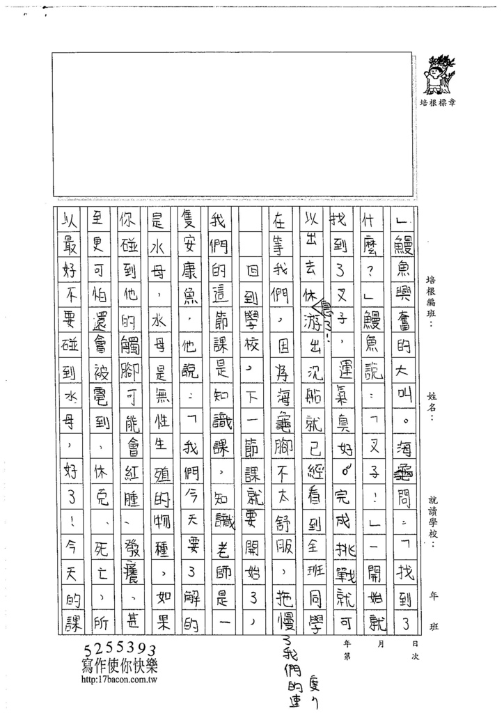 105W6407朱薏蓉 (2)