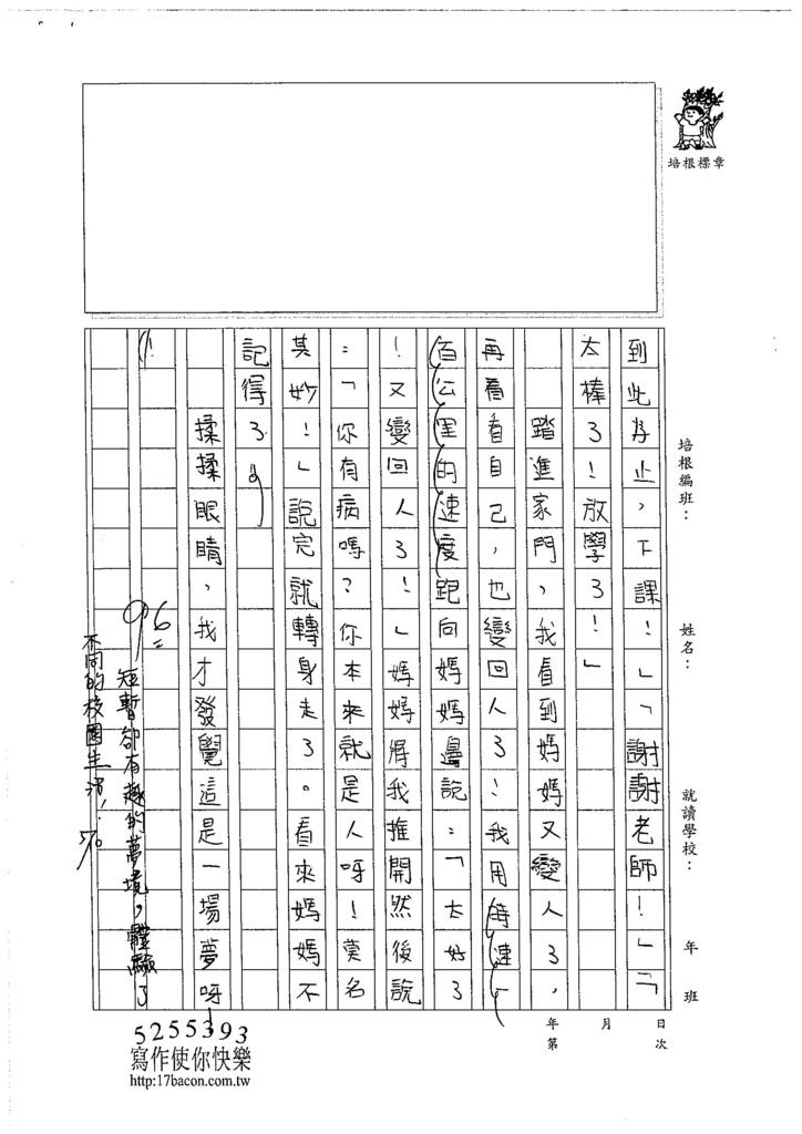 105W6407朱薏蓉 (3)