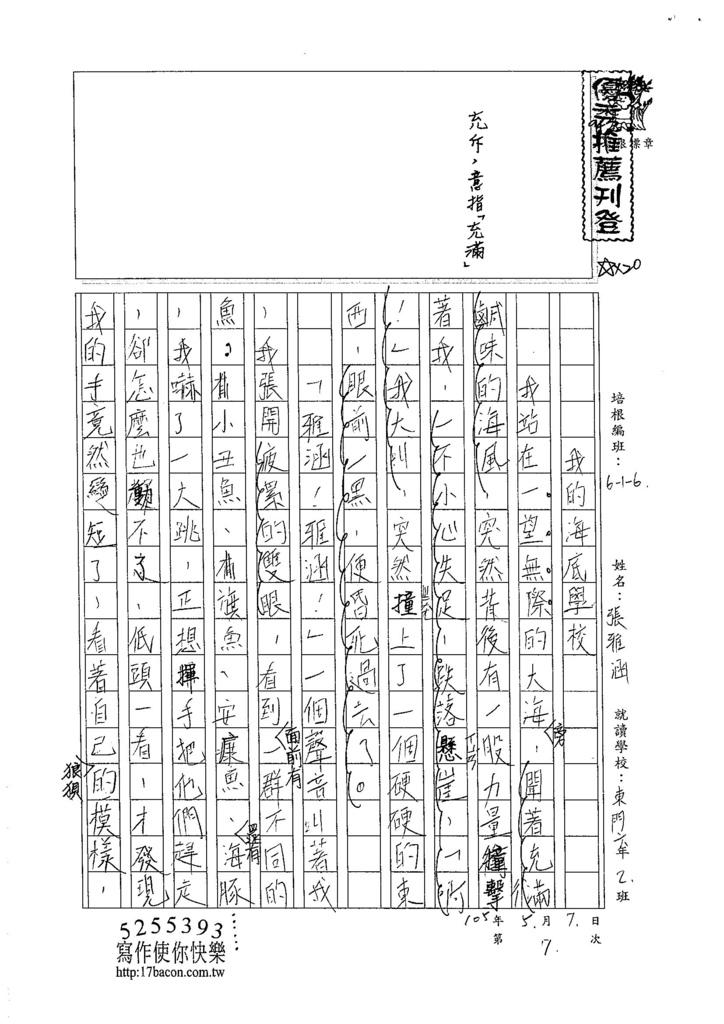 105W6407張雅涵 (1)