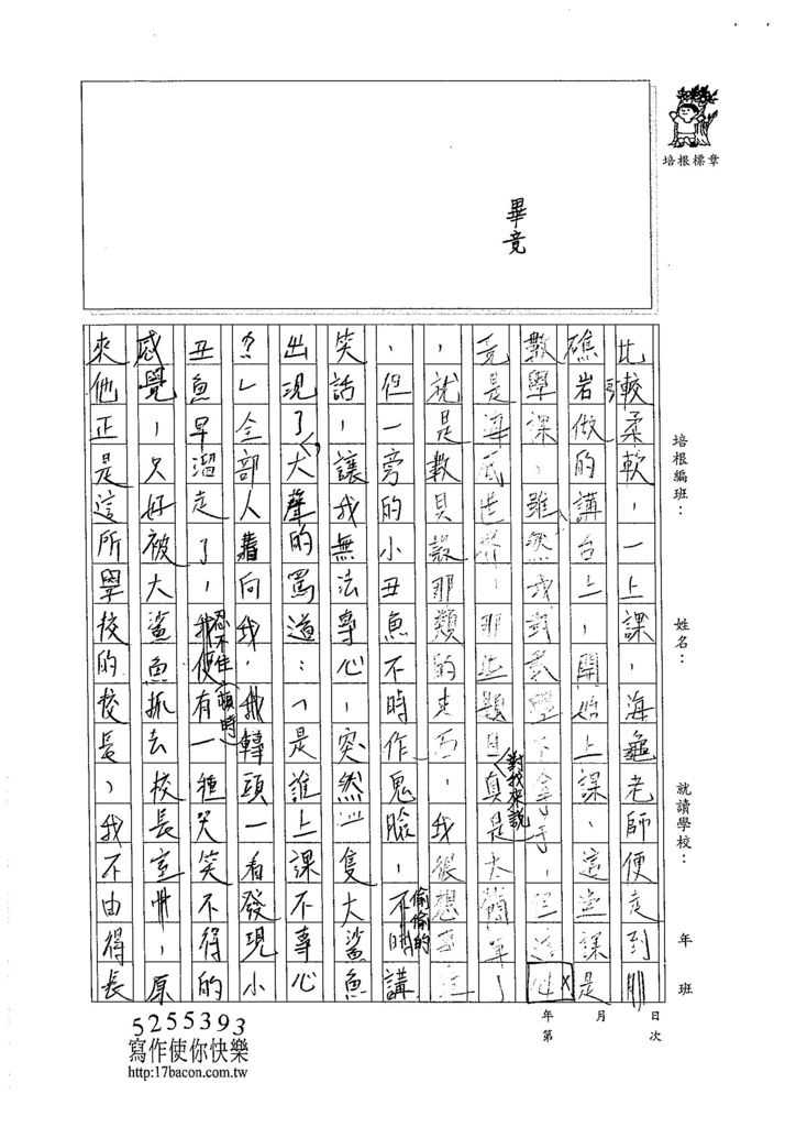 105W6407張雅涵 (4)