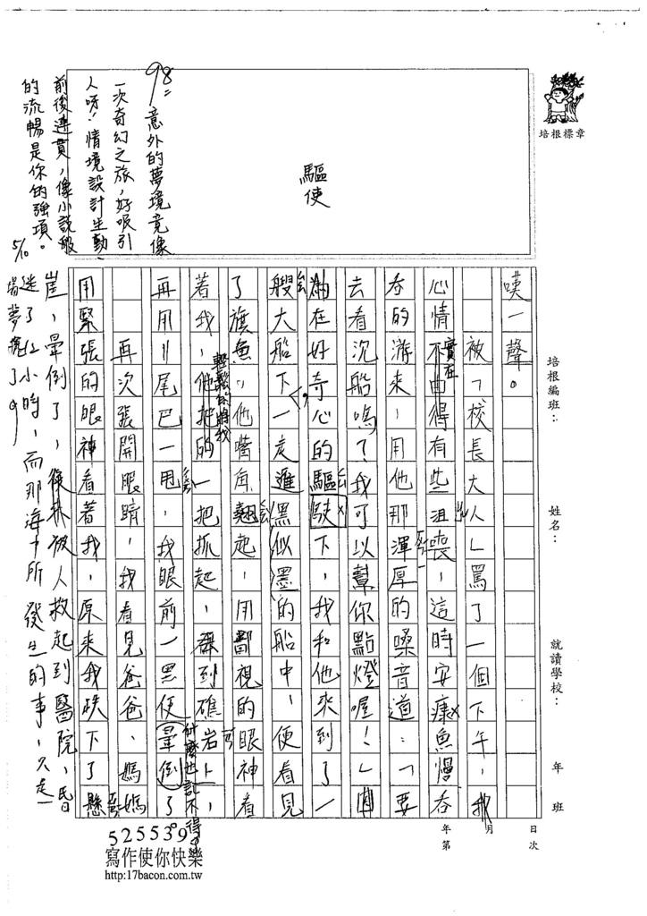 105W6407張雅涵 (5)
