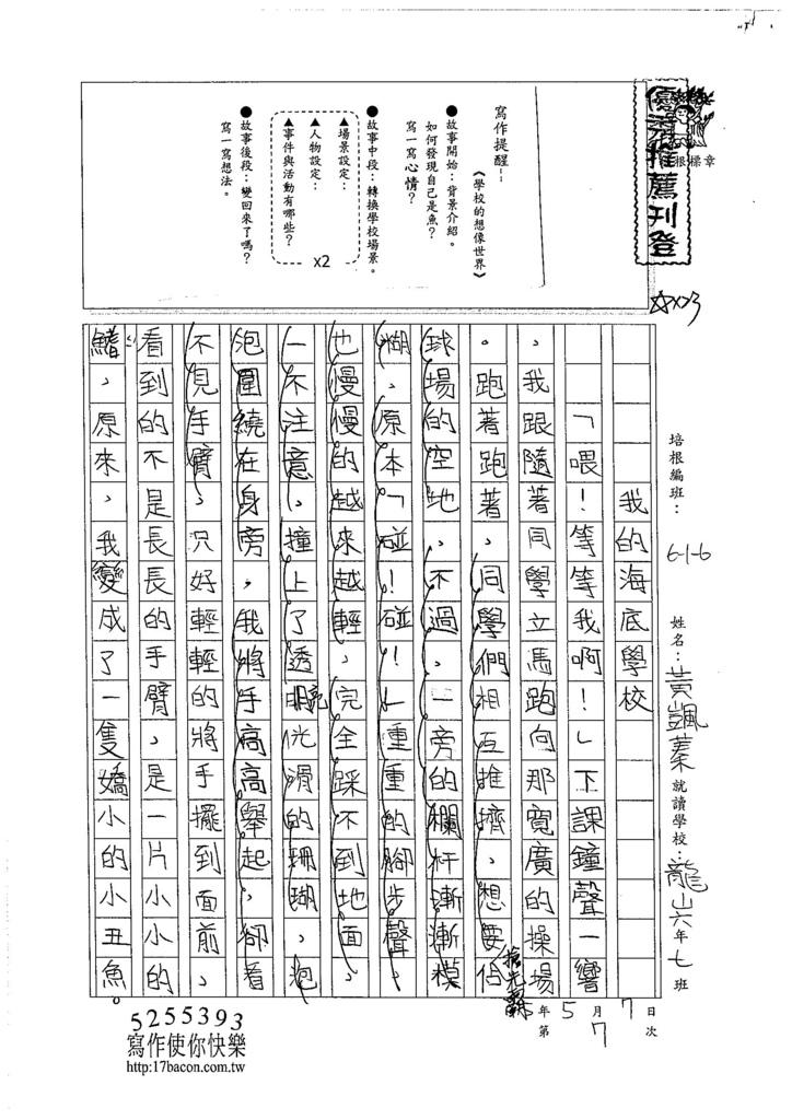 105W6407黃颽蓁 (1)