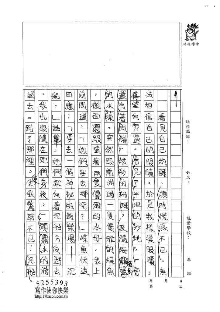 105W6407黃颽蓁 (2)