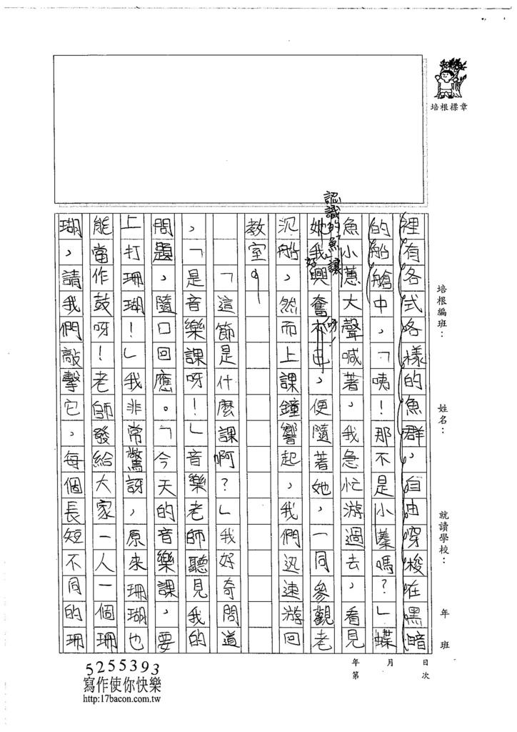 105W6407黃颽蓁 (3)