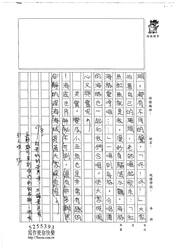 105W6407黃颽蓁 (4)