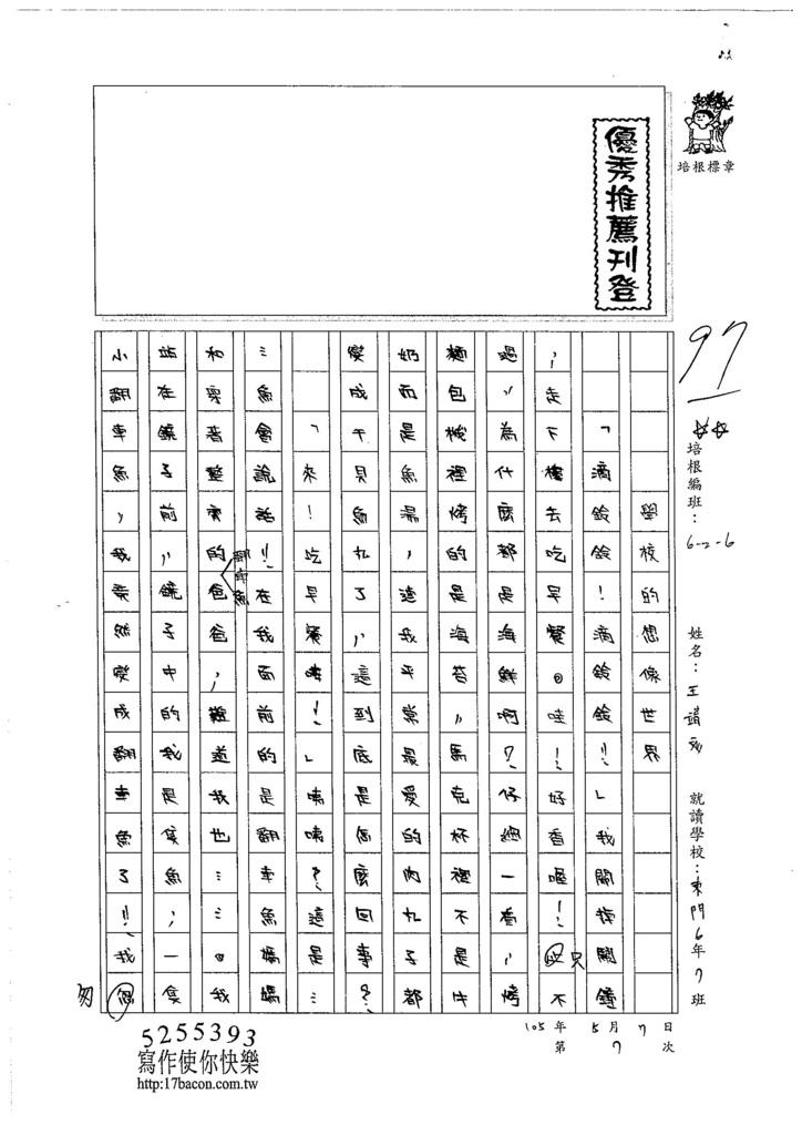 105W6407王靖文 (1)