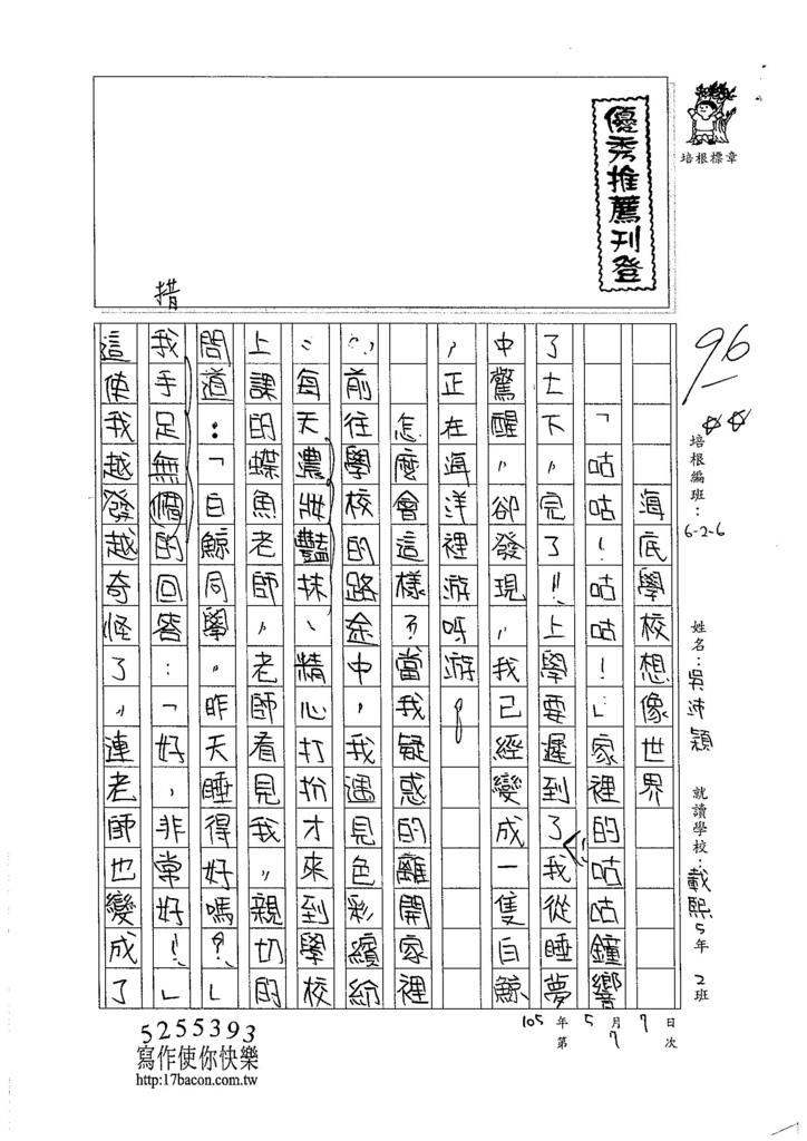 105W6407吳沛穎 (1)