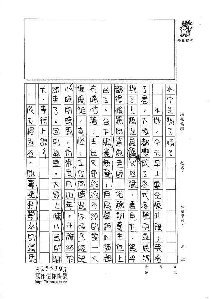 105W6407吳沛穎 (2)