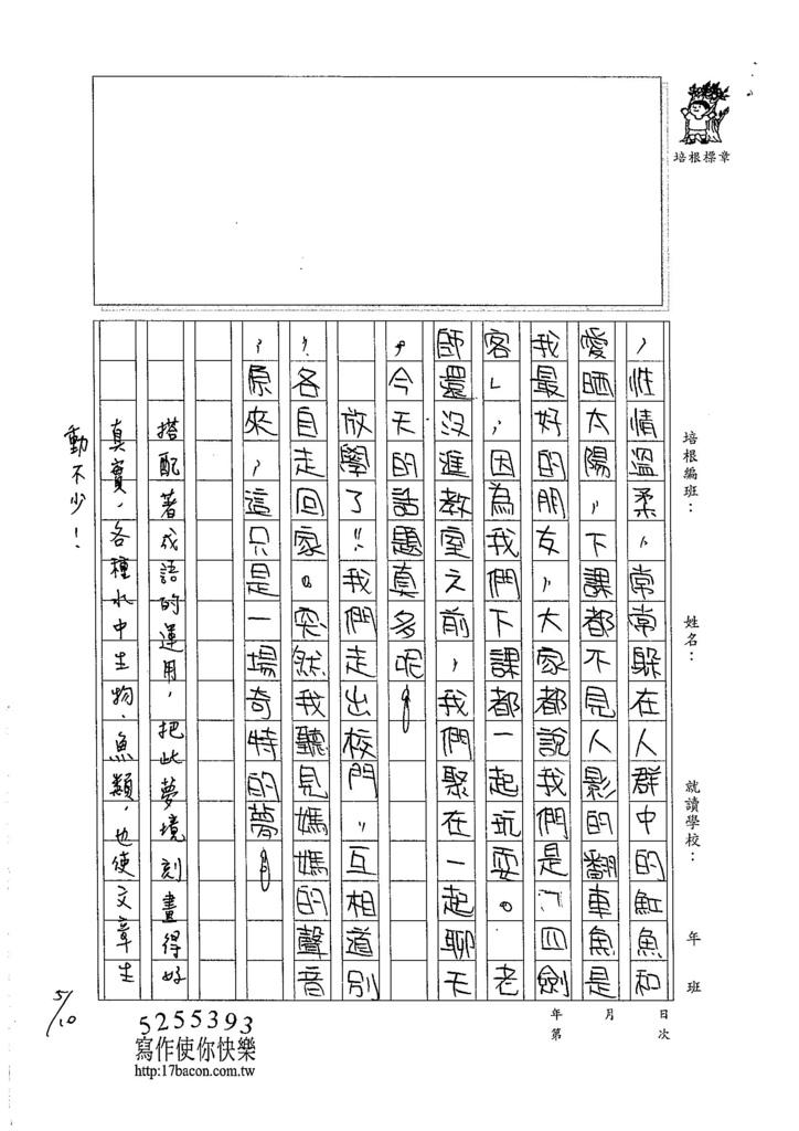 105W6407吳沛穎 (3)
