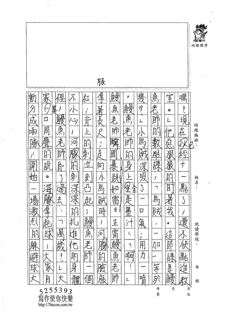 105W6407陳晏寧 (2)