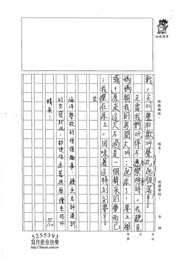 105W6407陳晏寧 (3)