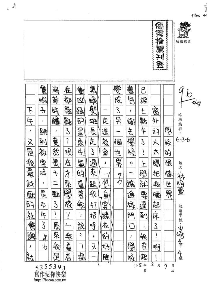 105W6407林昀萱 (1)