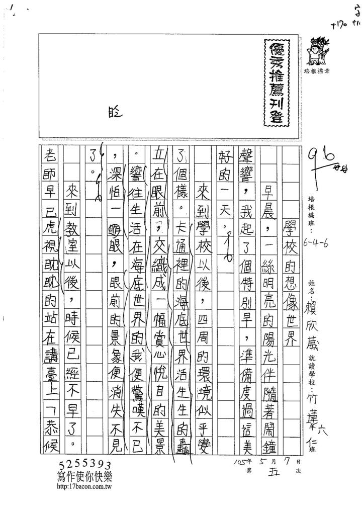 105W6407賴欣葳 (1)