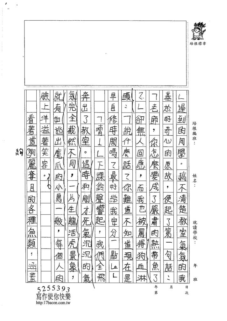 105W6407賴欣葳 (2)