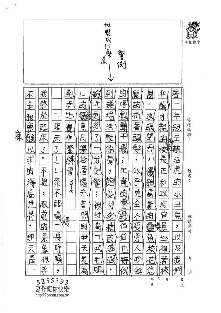 105W6407賴欣葳 (3)
