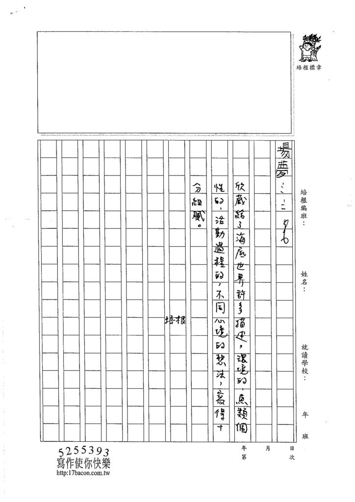 105W6407賴欣葳 (4)