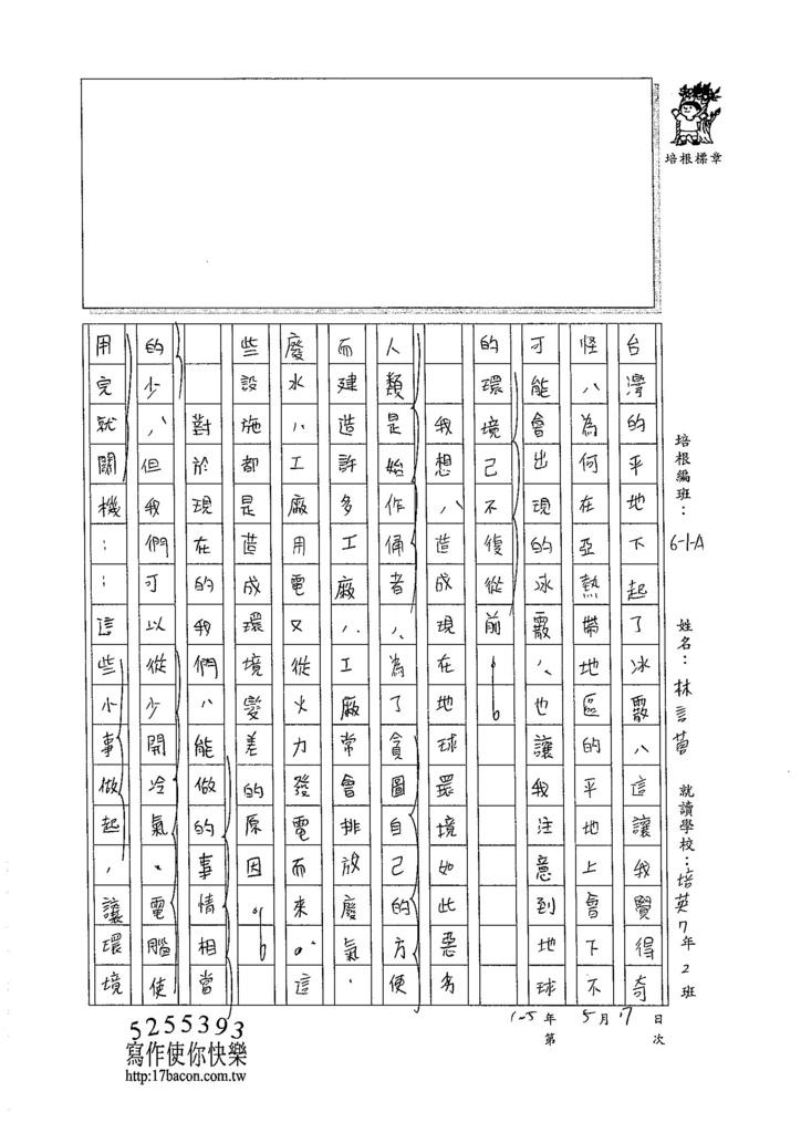105WA407林言蓉 (2)