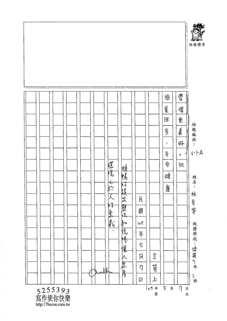 105WA407林言蓉 (3)