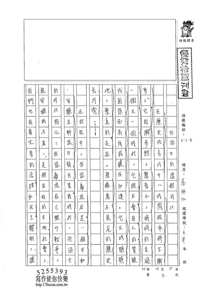 105WG306蔡佩珈 (1)