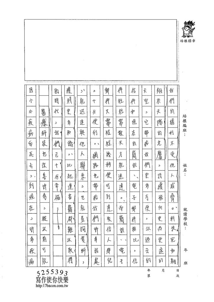 105WG306蔡佩珈 (2)