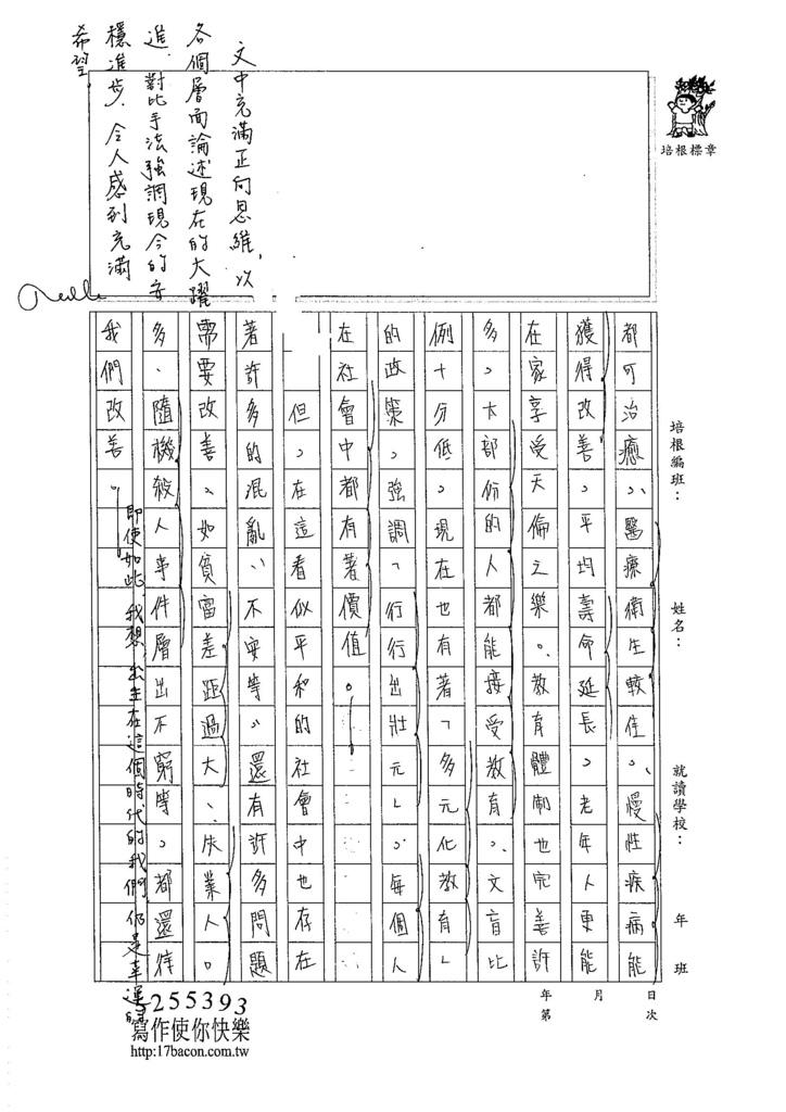 105WG306蔡佩珈 (3)