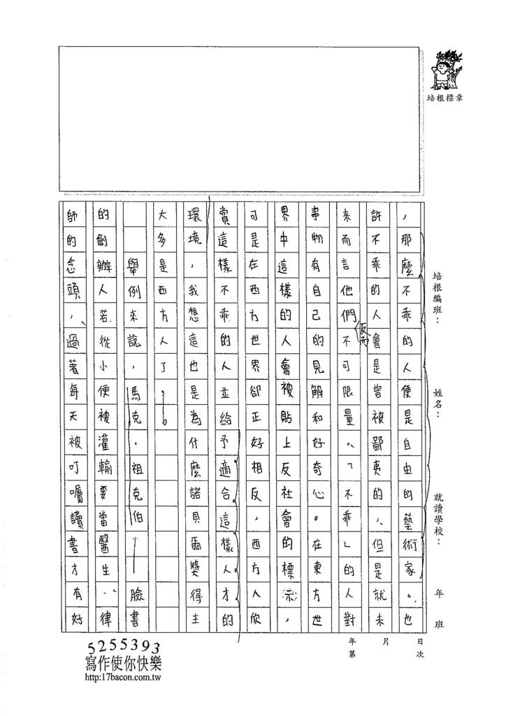 105WG407胡庭緯 (2)