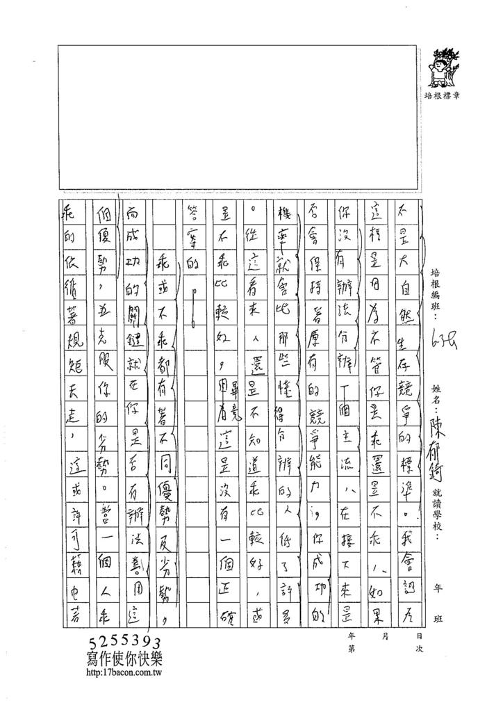 105WG407陳郁錡 (2)