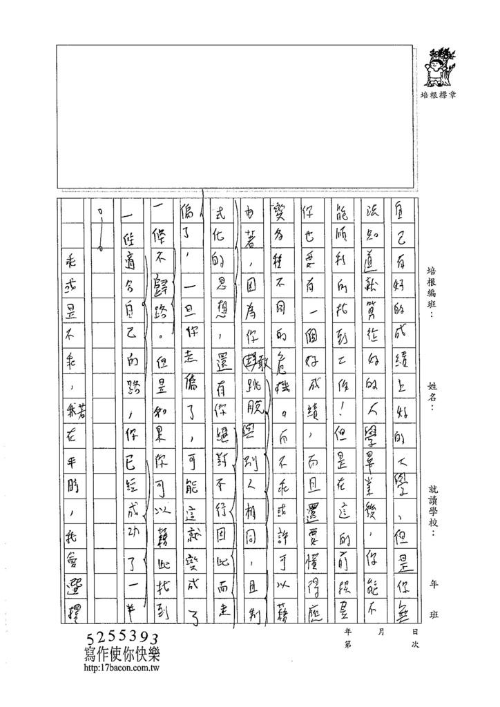 105WG407陳郁錡 (3)