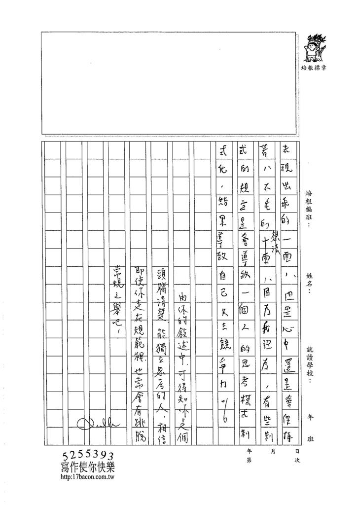 105WG407陳郁錡 (4)