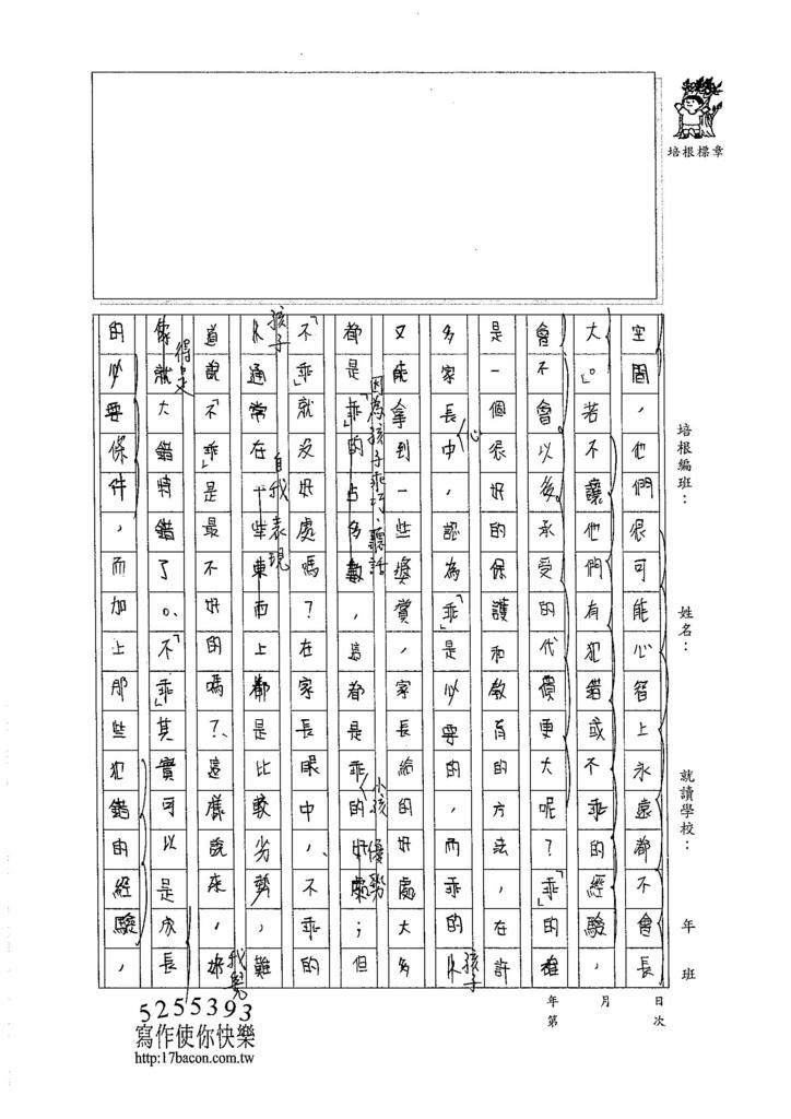 105WG407蔡駿榆 (2)