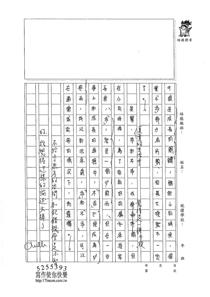 105WG407蔡駿榆 (3)