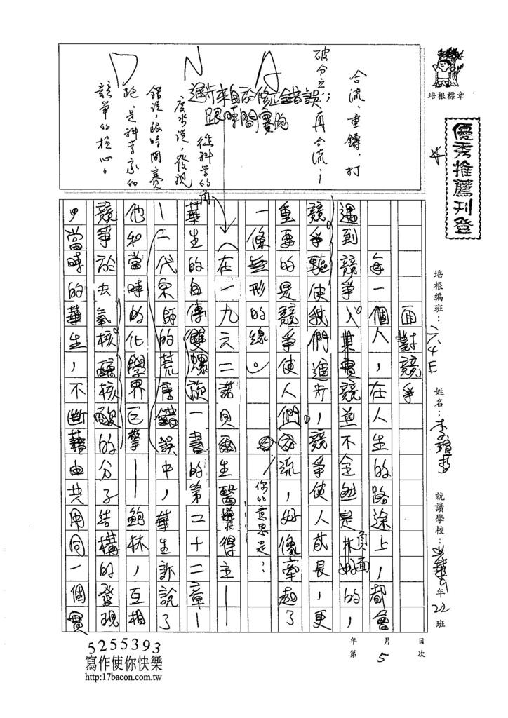 105WE405李瑄哲 (1)