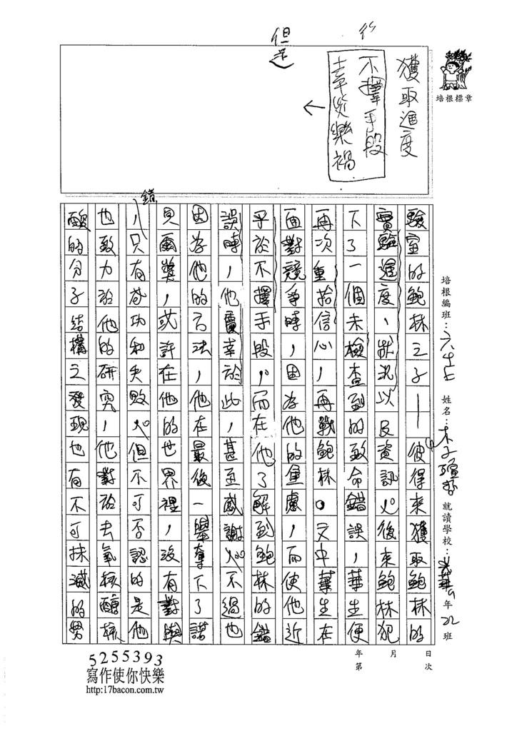 105WE405李瑄哲 (2)