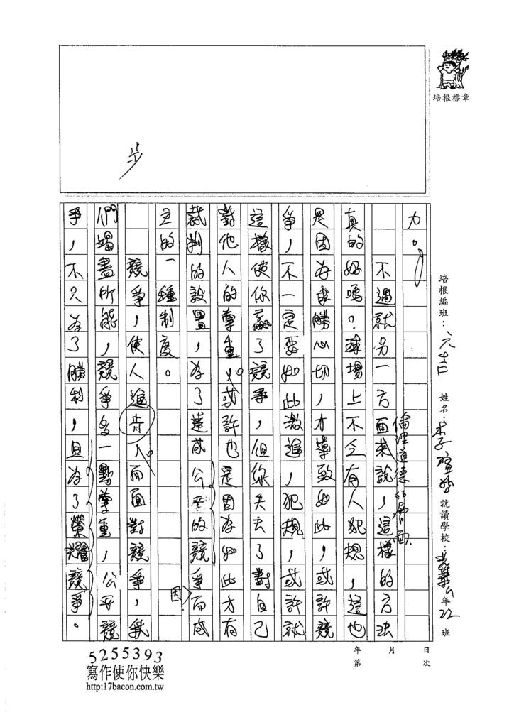 105WE405李瑄哲 (3)