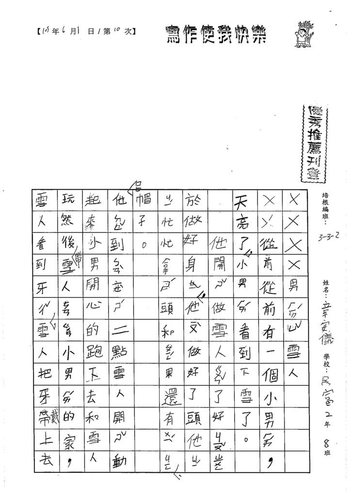 105W2410章安儀 (1)