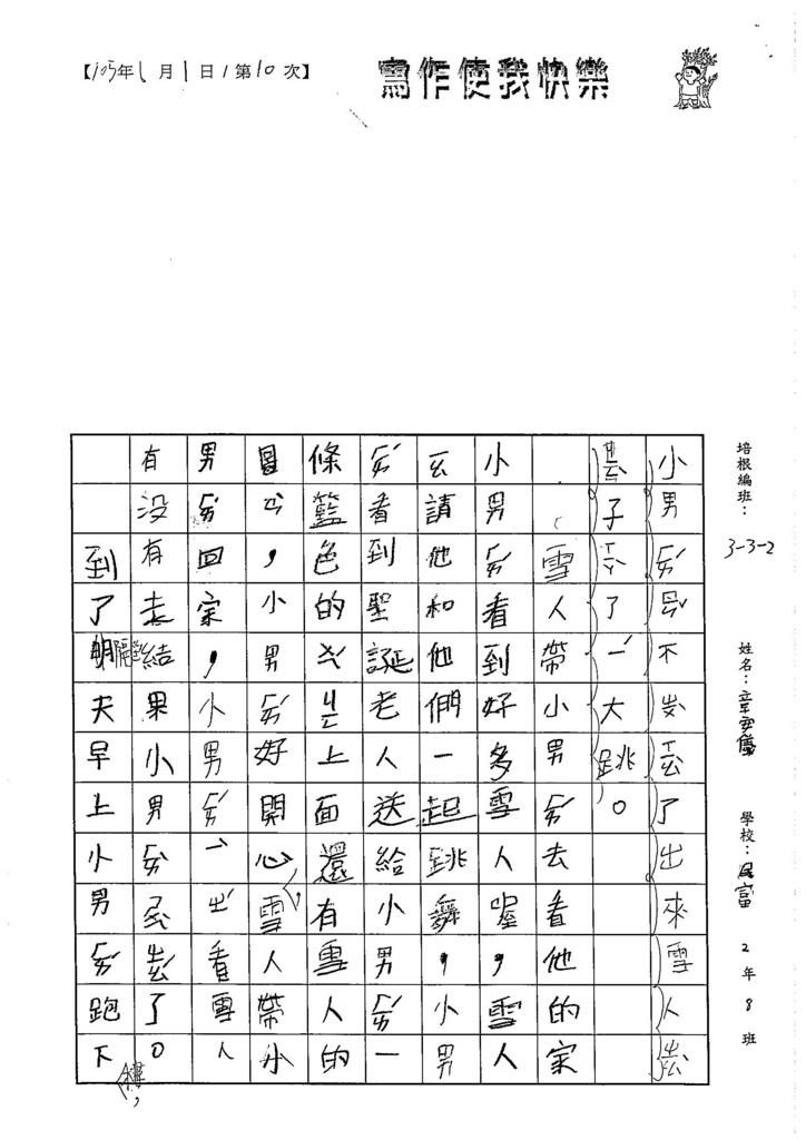 105W2410章安儀 (2)