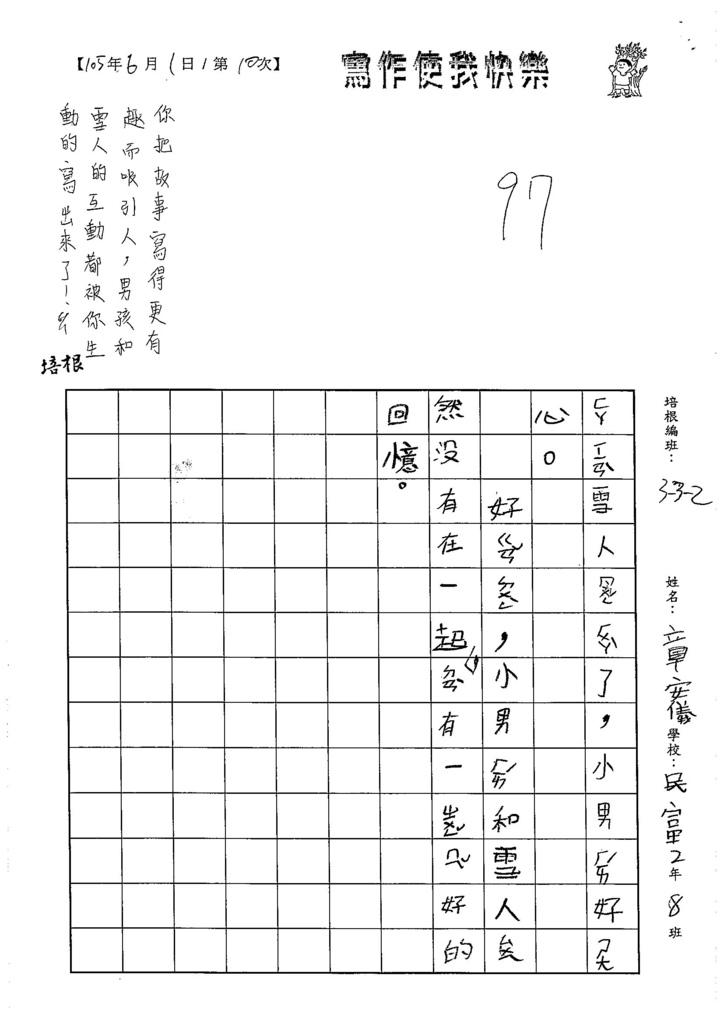 105W2410章安儀 (3)