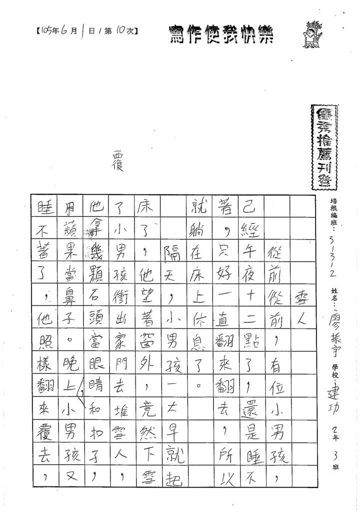 105W2410廖振宇 (1)