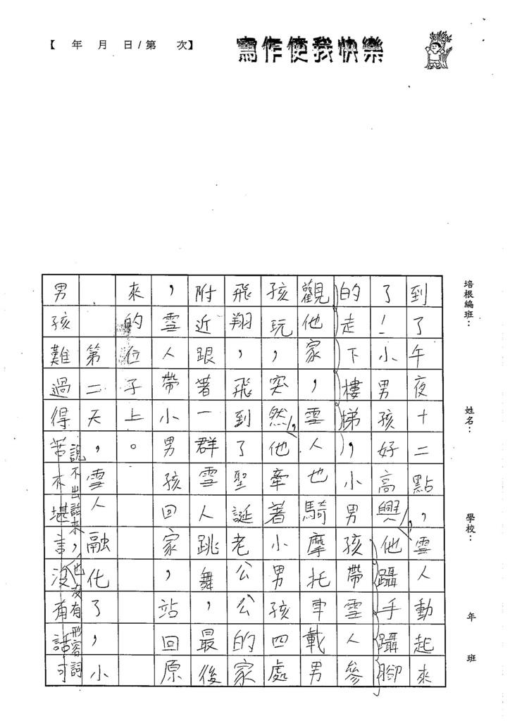 105W2410廖振宇 (2)