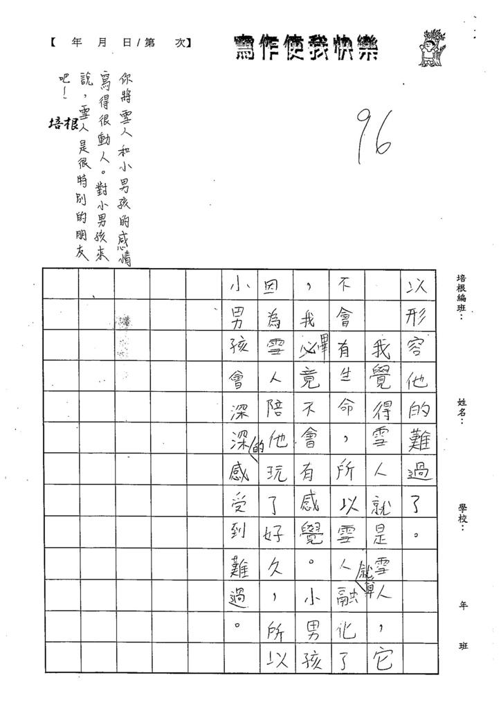 105W2410廖振宇 (3)