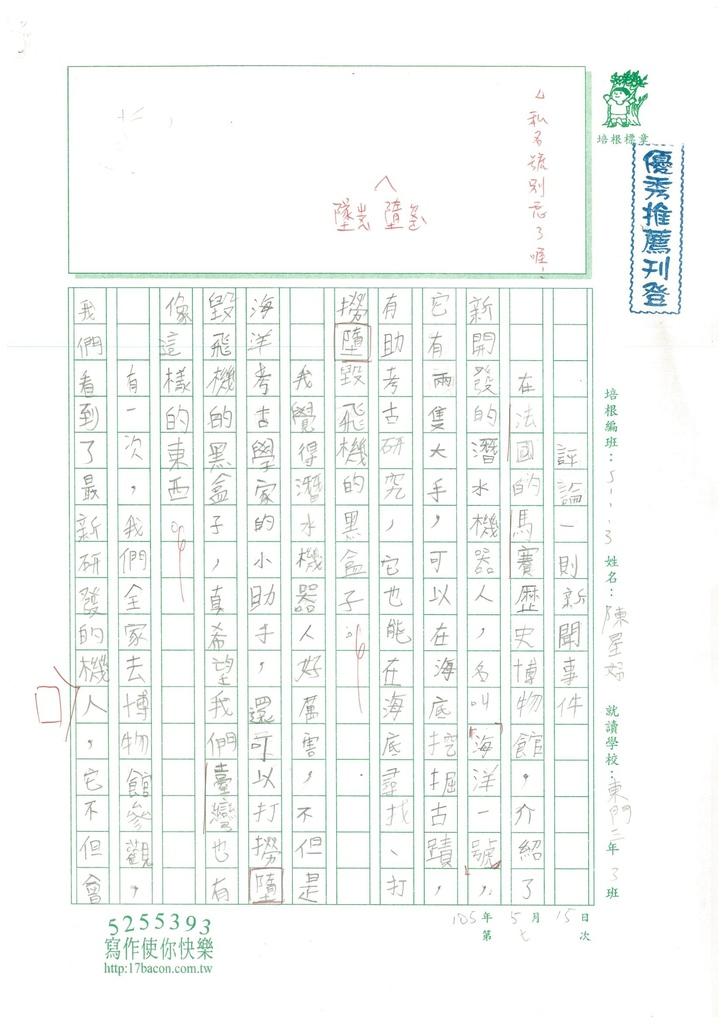 105W3408陳星妤 (1)