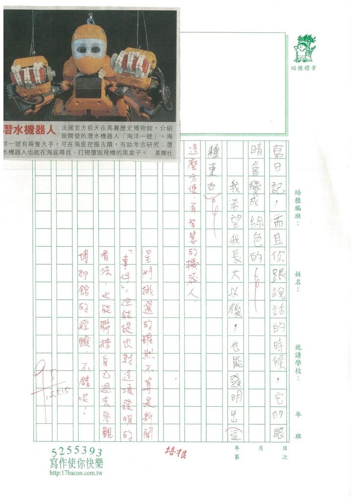 105W3408陳星妤 (2)