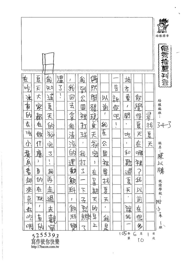 105W3410陳以騰 (1)