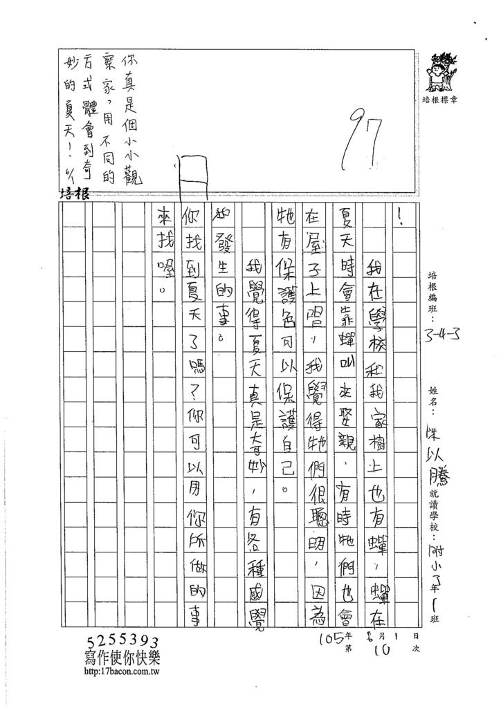 105W3410陳以騰 (2)