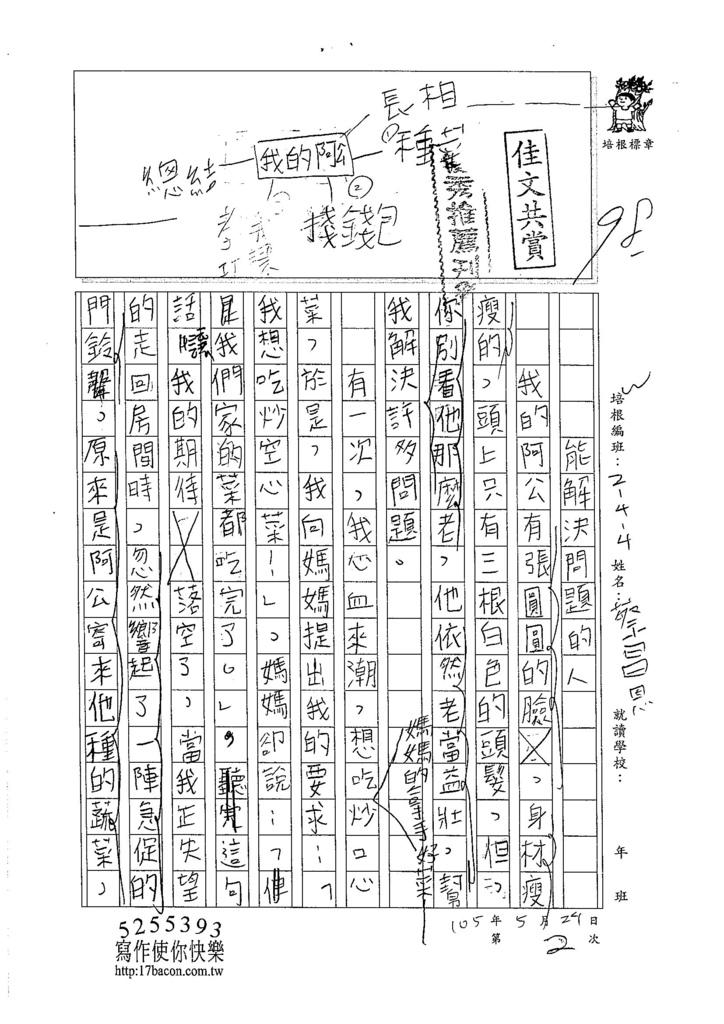 105W4402蔡昌恩 (1)
